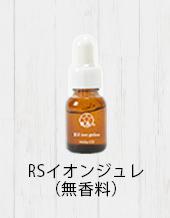 RSイオンジュレ (無香料)