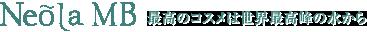 Neola 最高のコスメは世界最高峰の水から