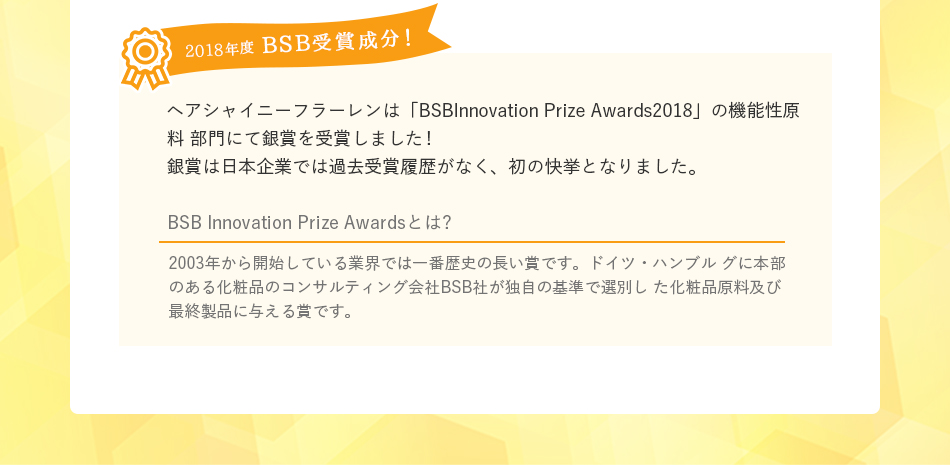 2018年度 BSB受賞成分!
