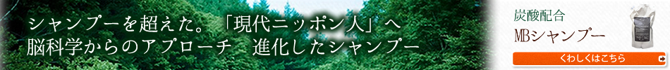 シャンプーを超えた「現代日本人へ」脳科学からのアプローチ 進化したシャンプー!詳しくはこちら