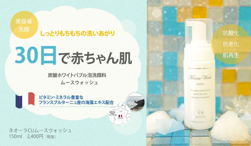 30日で赤ちゃん肌 炭酸ホワイトバブル泡洗顔料 ムースウォッシュ